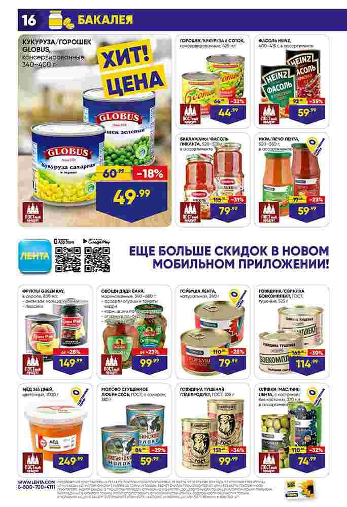 Каталог гипермаркет Лента 28-10.04.2019 стр. - 0016