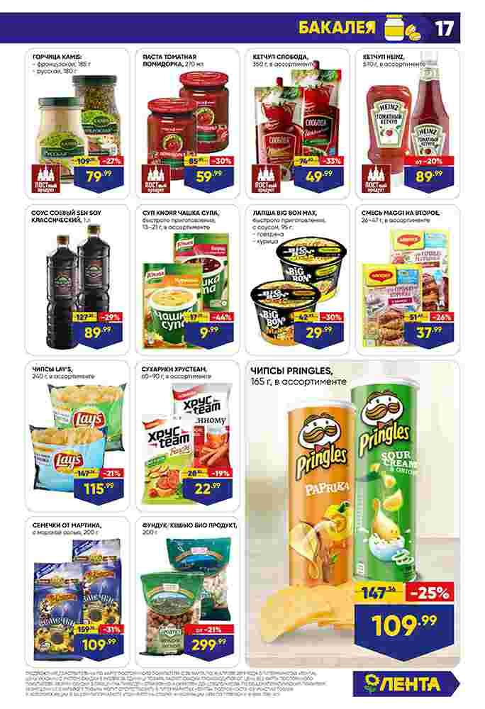 Каталог гипермаркет Лента 28-10.04.2019 стр. - 0017