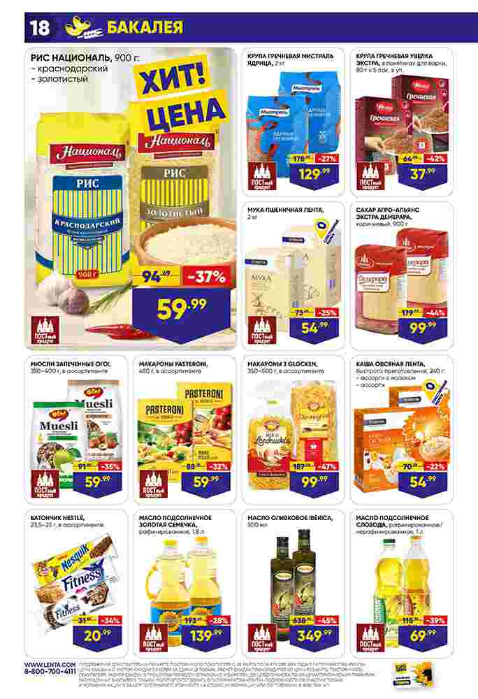 Каталог гипермаркет Лента 28-10.04.2019 стр. - 0018