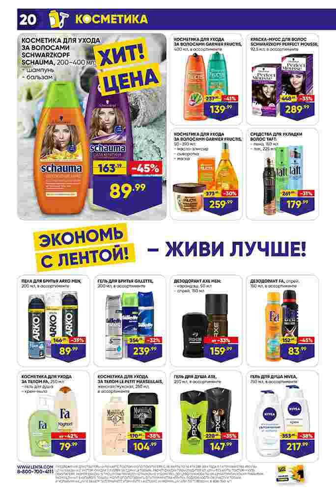 Каталог гипермаркет Лента 28-10.04.2019 стр. - 0020