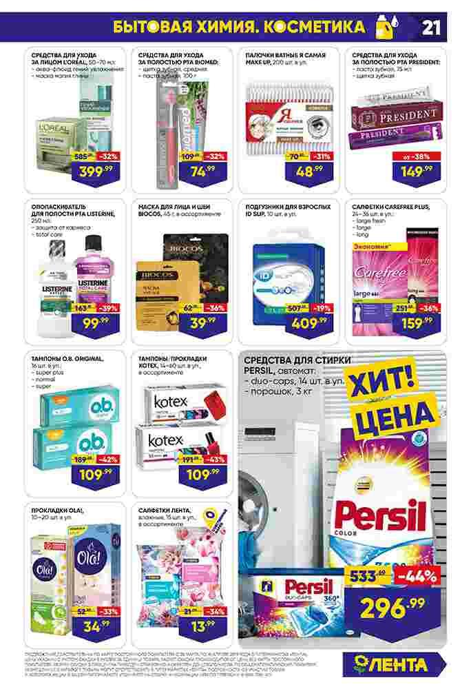 Каталог гипермаркет Лента 28-10.04.2019 стр. - 0021