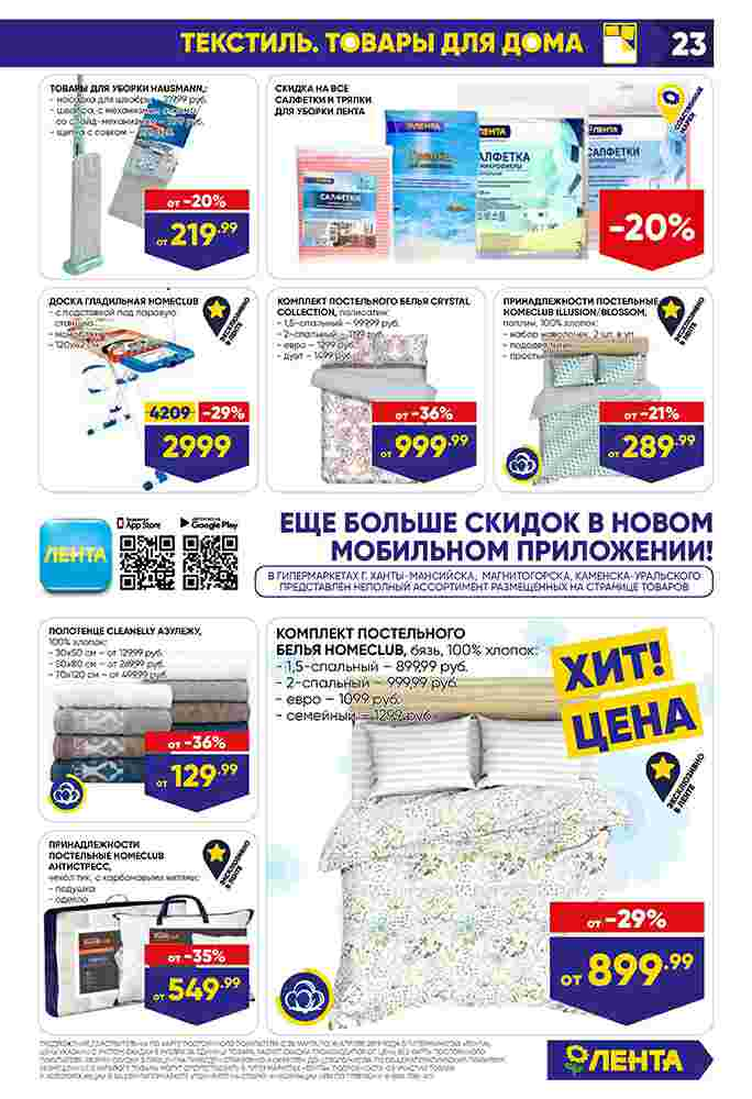 Каталог гипермаркет Лента 28-10.04.2019 стр. - 0023