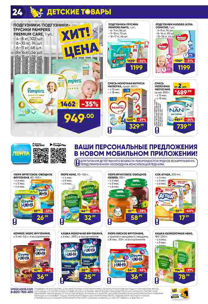 Каталог гипермаркет Лента 28-10.04.2019 стр. - 0024