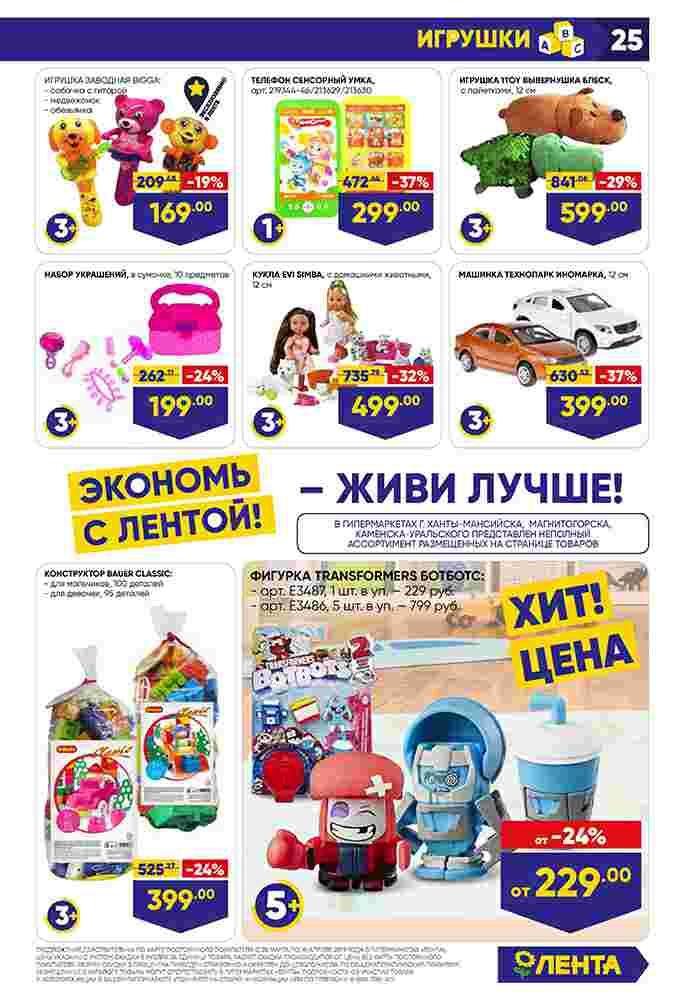 Каталог гипермаркет Лента 28-10.04.2019 стр. - 0025