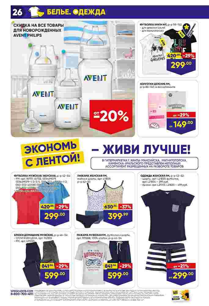 Каталог гипермаркет Лента 28-10.04.2019 стр. - 0026