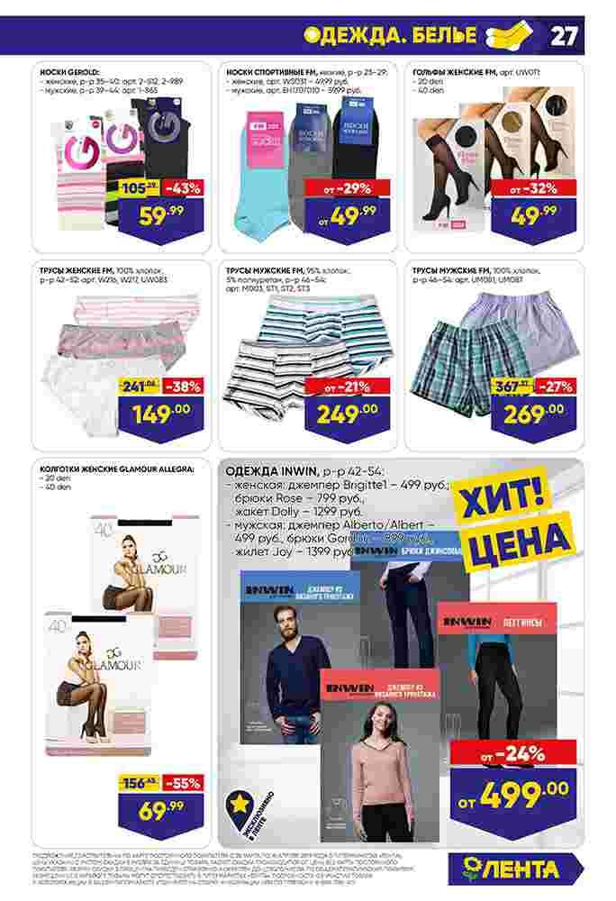 Каталог гипермаркет Лента 28-10.04.2019 стр. - 0027