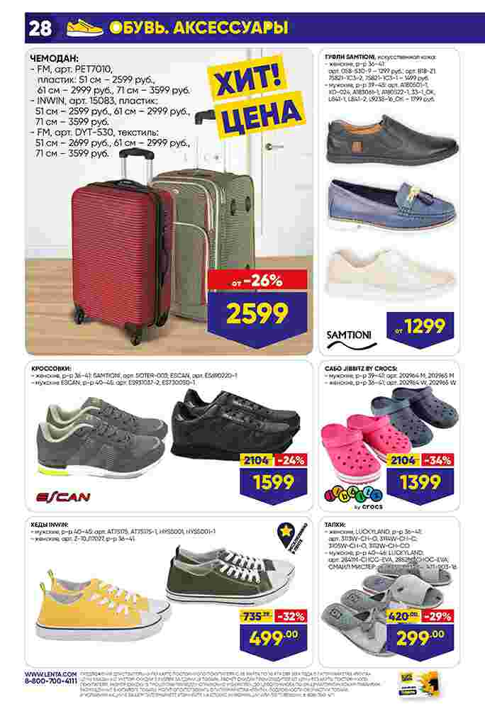 Каталог гипермаркет Лента 28-10.04.2019 стр. - 0028