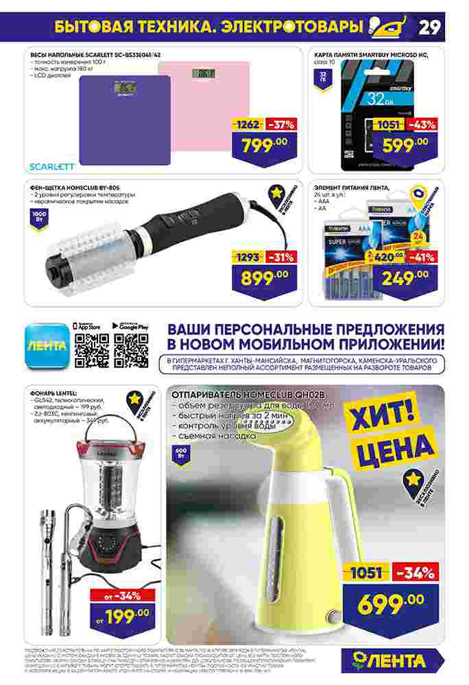 Каталог гипермаркет Лента 28-10.04.2019 стр. - 0029