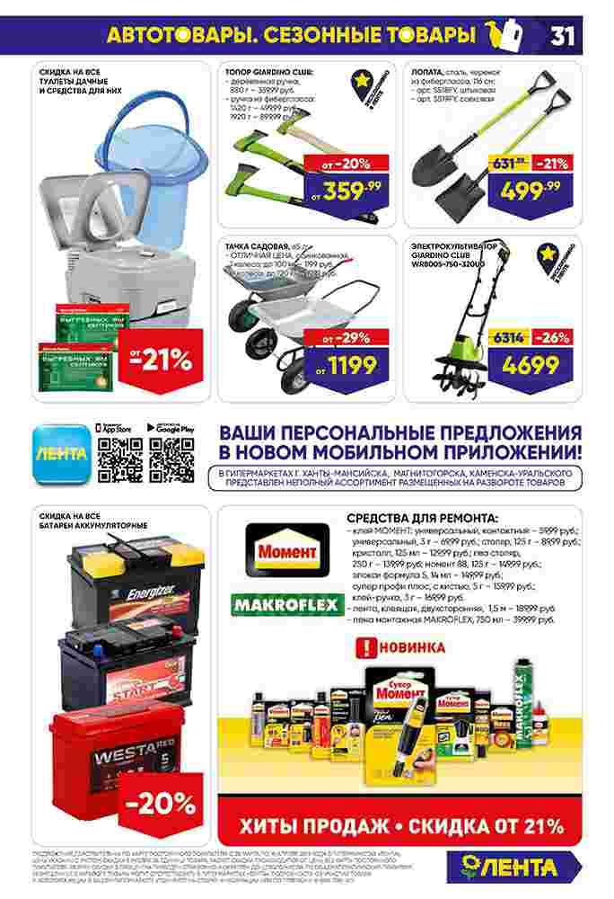 Каталог гипермаркет Лента 28-10.04.2019 стр. - 0031