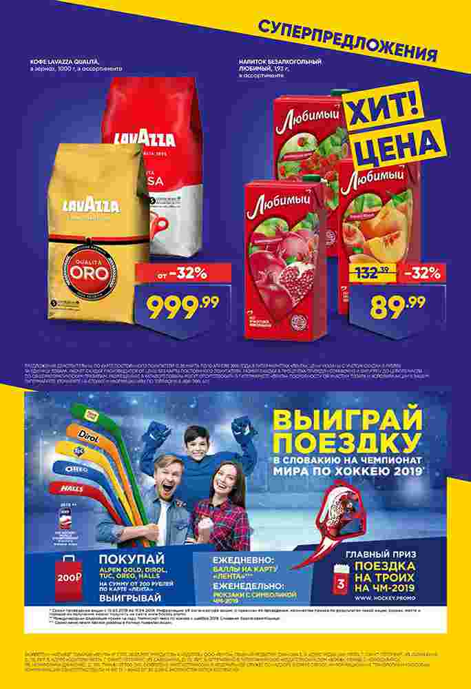Каталог гипермаркет Лента 28-10.04.2019 стр. - 0032