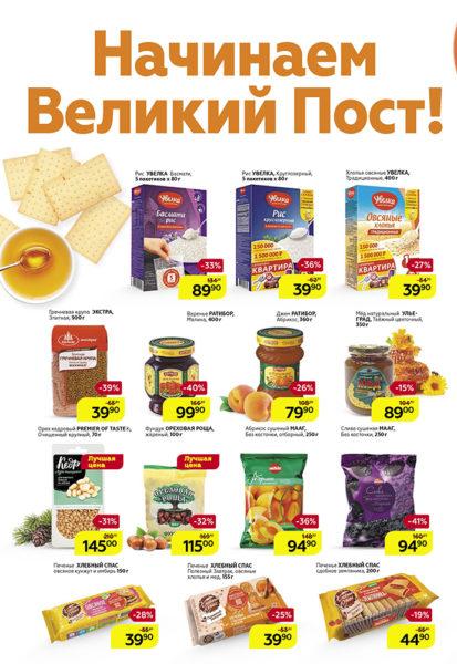 Каталог гипермаркет Магнит 13-26 марта 2019 стр. - 0002