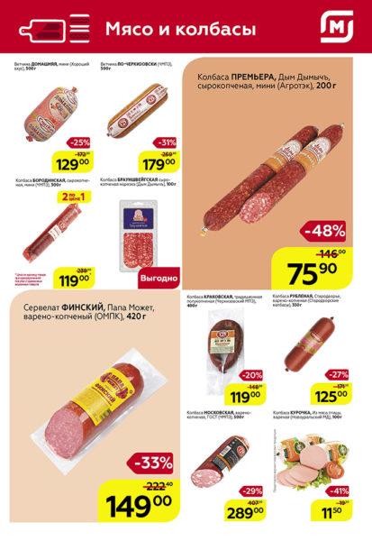 Каталог гипермаркет Магнит 13-26 марта 2019 стр. - 0007