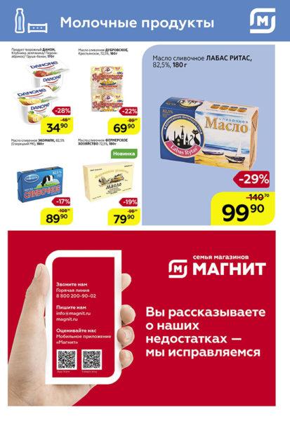 Каталог гипермаркет Магнит 13-26 марта 2019 стр. - 0013