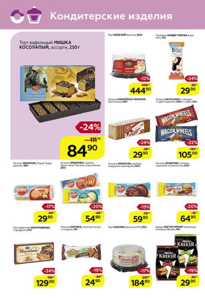 Каталог гипермаркет Магнит 13-26 марта 2019 стр. - 0020