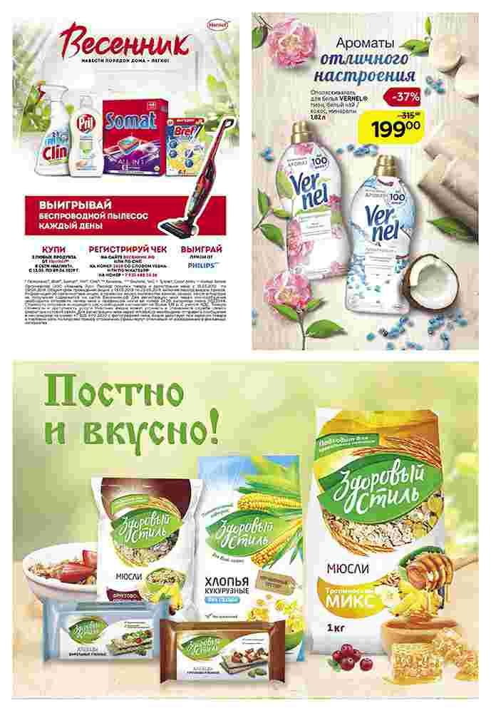 Каталог гипермаркет Магнит 13-26 марта 2019 стр. - 0032