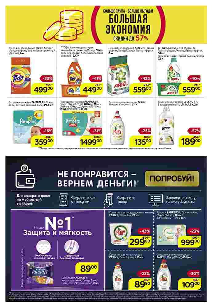 Каталог гипермаркет Магнит 13-26 марта 2019 стр. - 0033