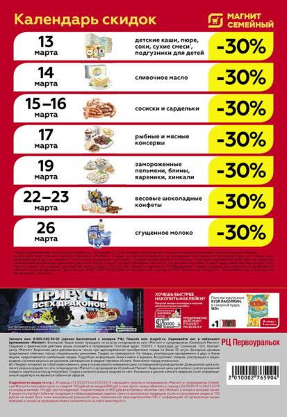 Каталог гипермаркет Магнит 13-26 марта 2019 стр. - 0036