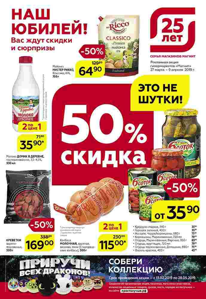 Каталог гипермаркет Магнит 27-09.04.2019 стр. - 0001