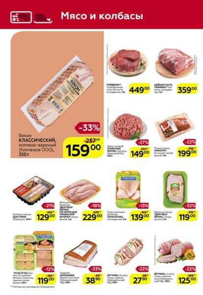 Каталог гипермаркет Магнит 27-09.04.2019 стр. - 0005
