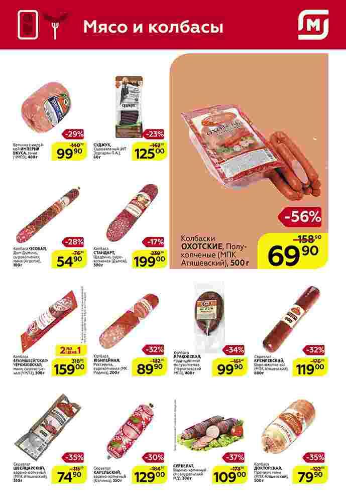Каталог гипермаркет Магнит 27-09.04.2019 стр. - 0006
