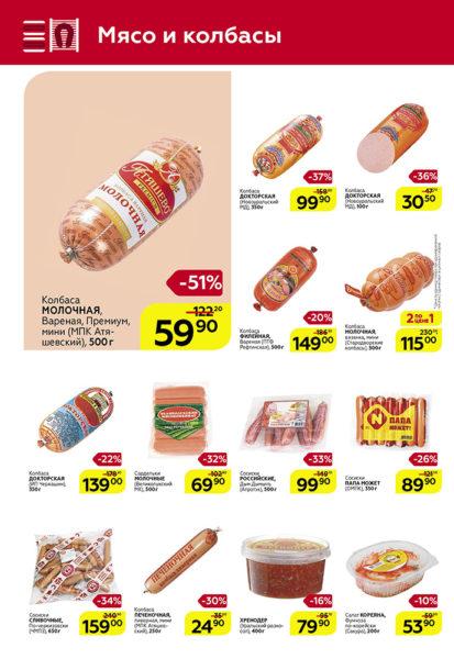 Каталог гипермаркет Магнит 27-09.04.2019 стр. - 0007