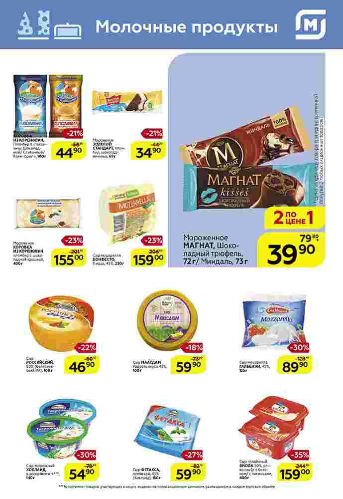 Каталог гипермаркет Магнит 27-09.04.2019 стр. - 0010
