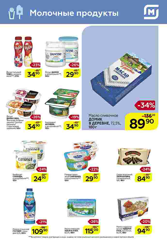 Каталог гипермаркет Магнит 27-09.04.2019 стр. - 0012