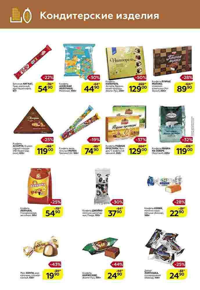 Каталог гипермаркет Магнит 27-09.04.2019 стр. - 0017