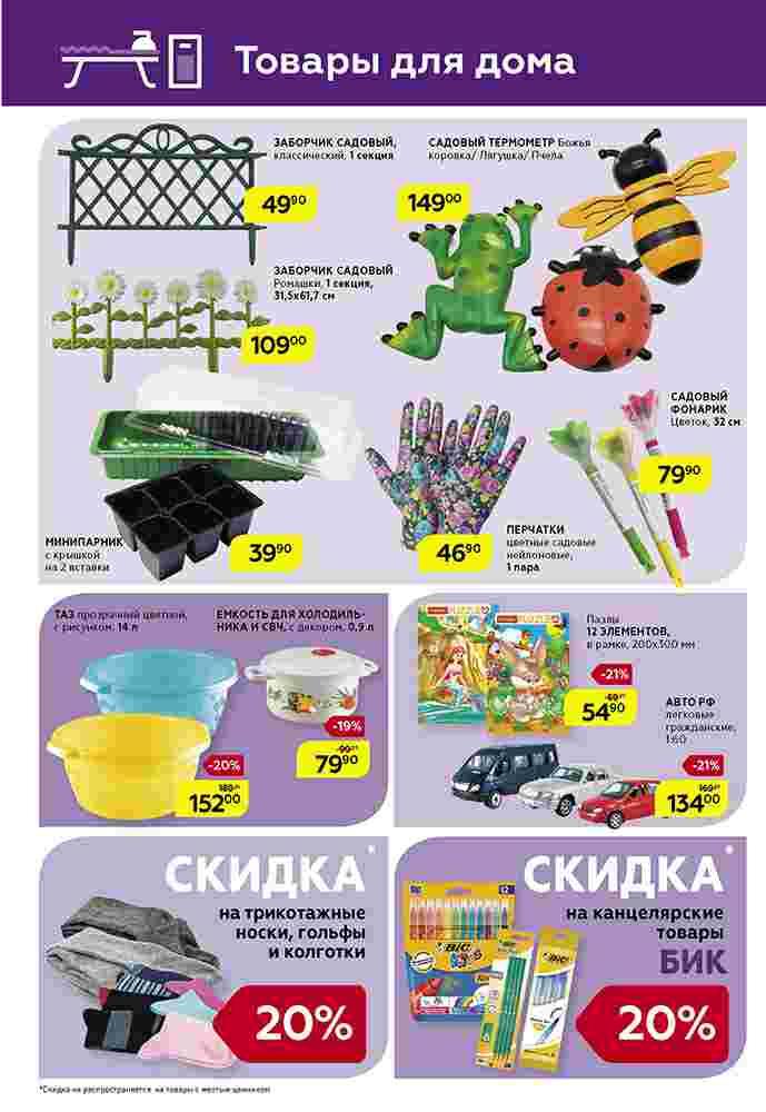 Каталог гипермаркет Магнит 27-09.04.2019 стр. - 0032