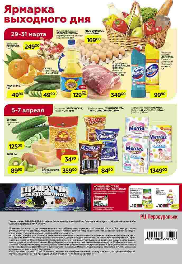 Каталог гипермаркет Магнит 27-09.04.2019 стр. - 0035