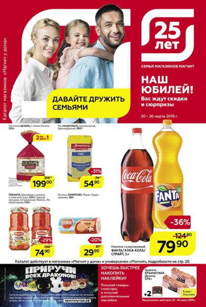 Каталог магазин Магнит 20-26 марта 2019 стр. - 0001