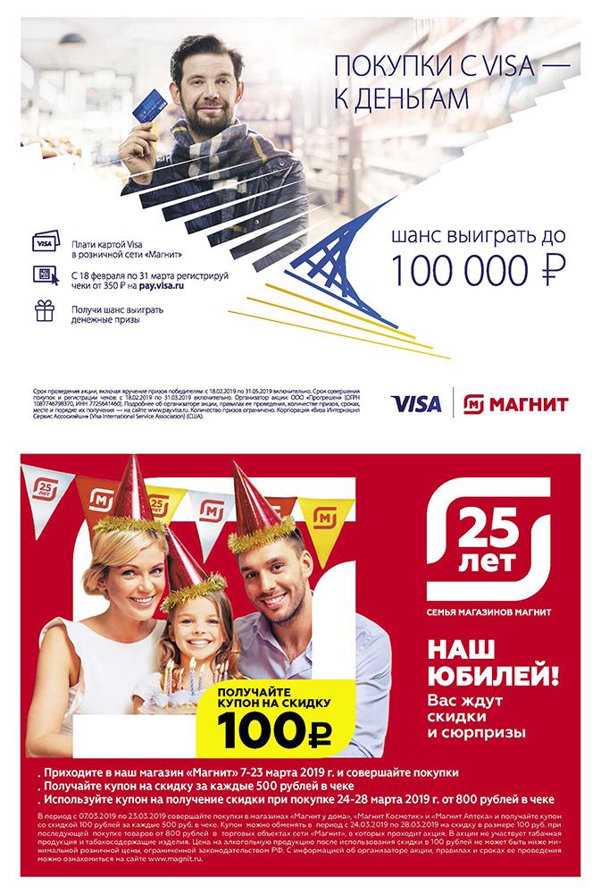 Каталог магазин Магнит 20-26 марта 2019 стр. - 0021