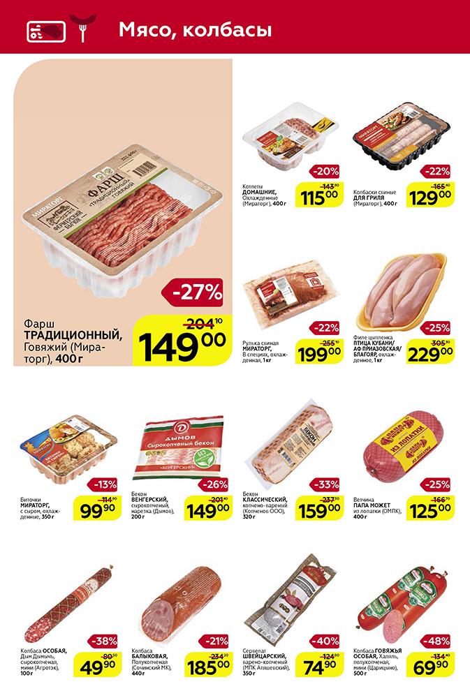 Каталог магазин Магнит 27-02 апреля 2019 стр. - 0006