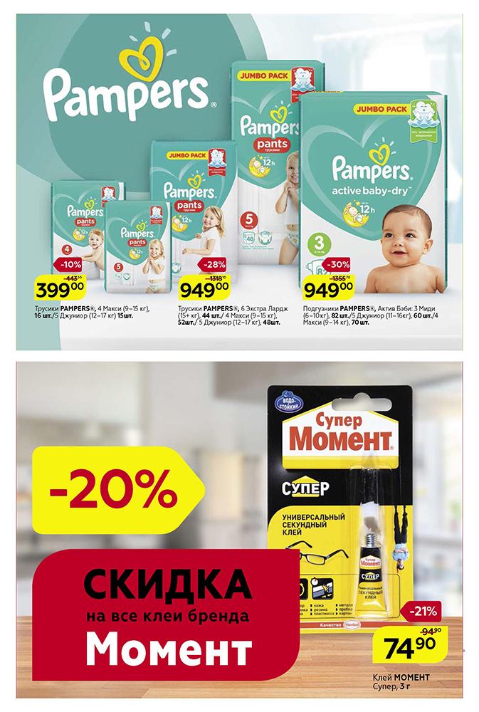 Каталог магазин Магнит 27-02 апреля 2019 стр. - 0020