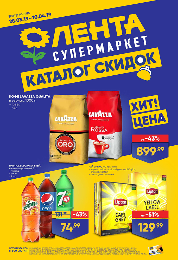 Каталог супермаркет Лента 28-10.04.2019 стр. - 0001