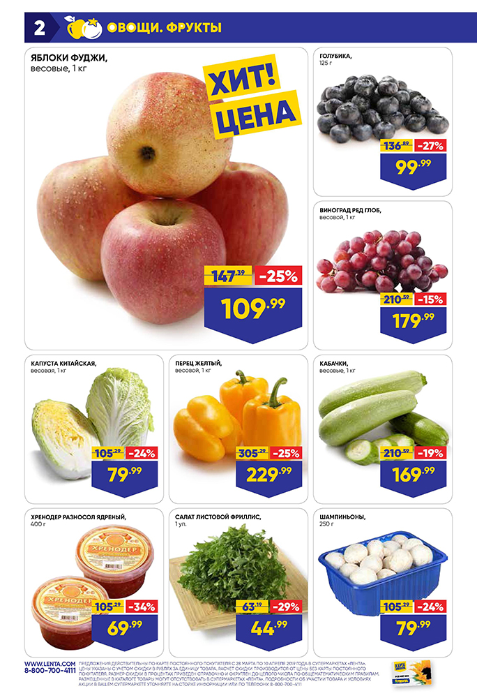 Каталог супермаркет Лента 28-10.04.2019 стр. - 0002