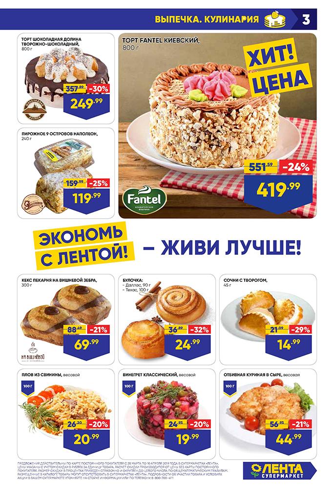 Каталог супермаркет Лента 28-10.04.2019 стр. - 0003
