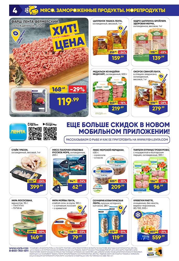 Каталог супермаркет Лента 28-10.04.2019 стр. - 0004