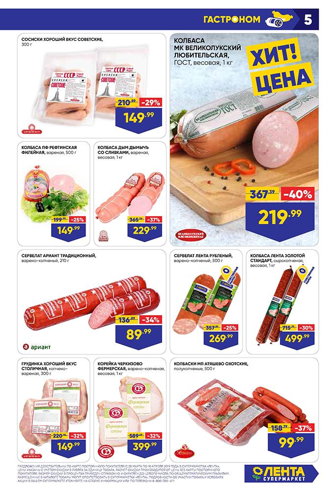 Каталог супермаркет Лента 28-10.04.2019 стр. - 0005