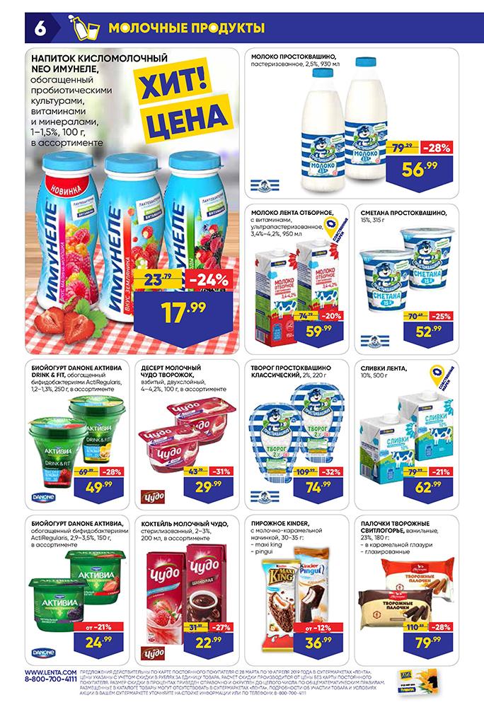 Каталог супермаркет Лента 28-10.04.2019 стр. - 0006