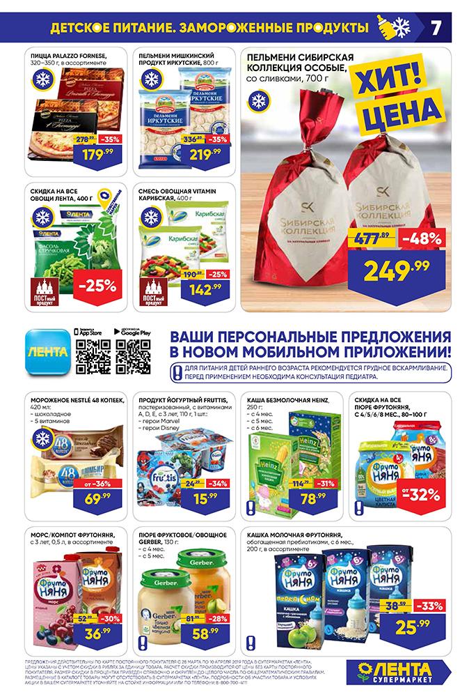 Каталог супермаркет Лента 28-10.04.2019 стр. - 0007