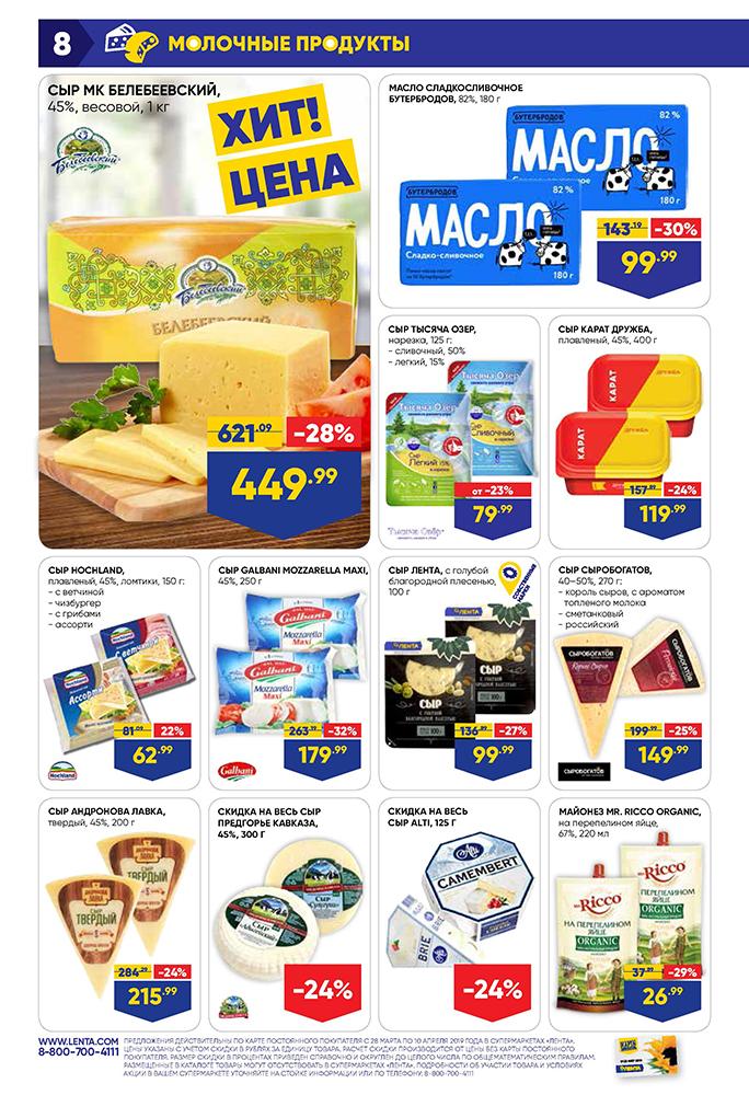 Каталог супермаркет Лента 28-10.04.2019 стр. - 0008