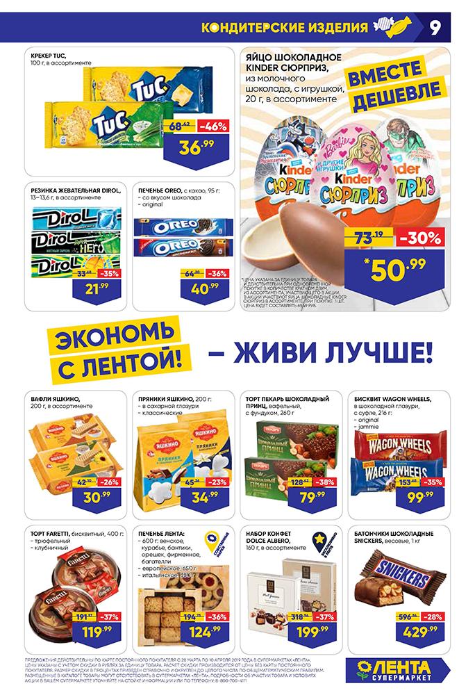 Каталог супермаркет Лента 28-10.04.2019 стр. - 0009
