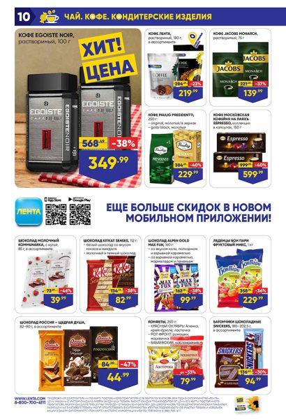 Каталог супермаркет Лента 28-10.04.2019 стр. - 0010