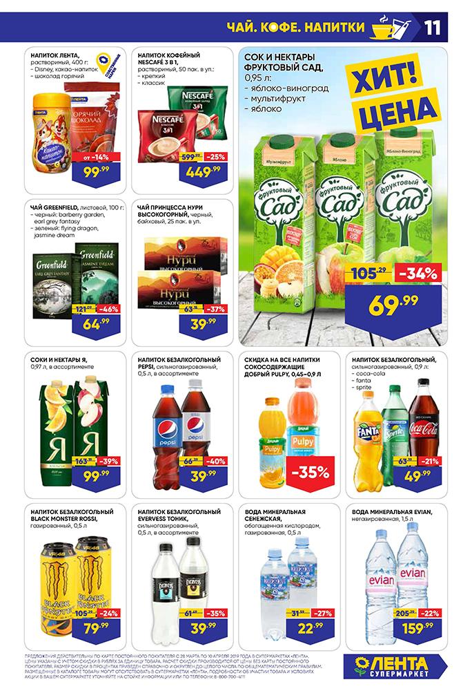 Каталог супермаркет Лента 28-10.04.2019 стр. - 0011