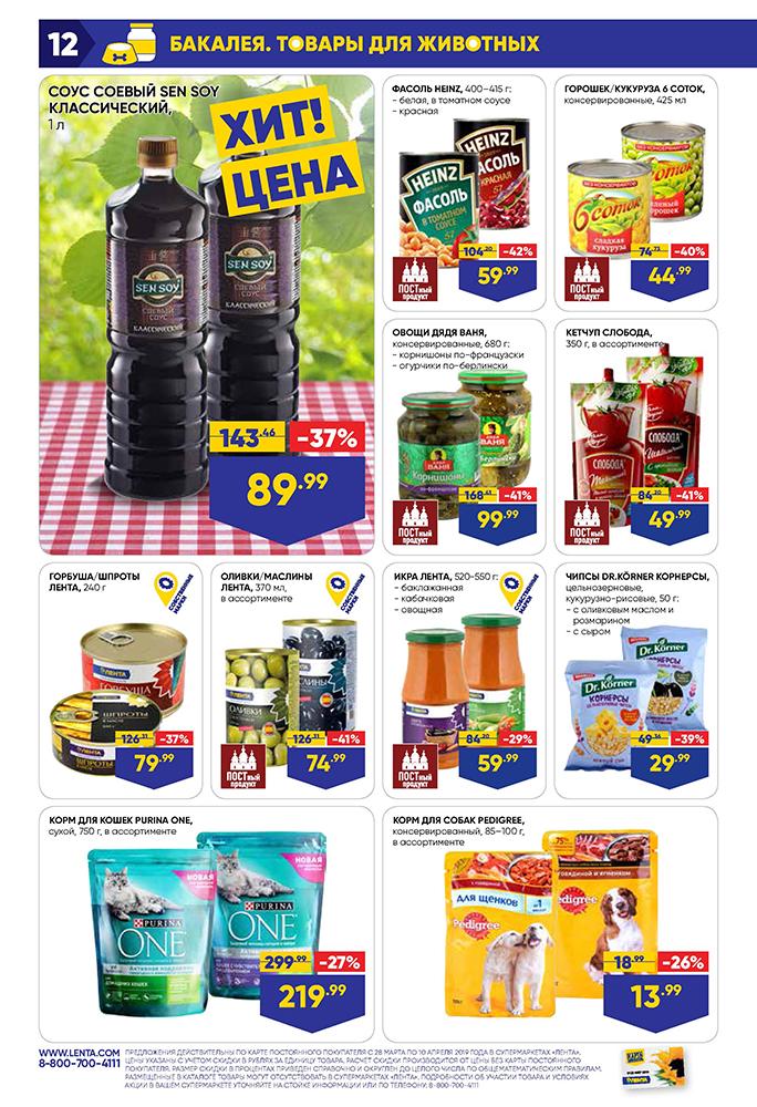 Каталог супермаркет Лента 28-10.04.2019 стр. - 0012