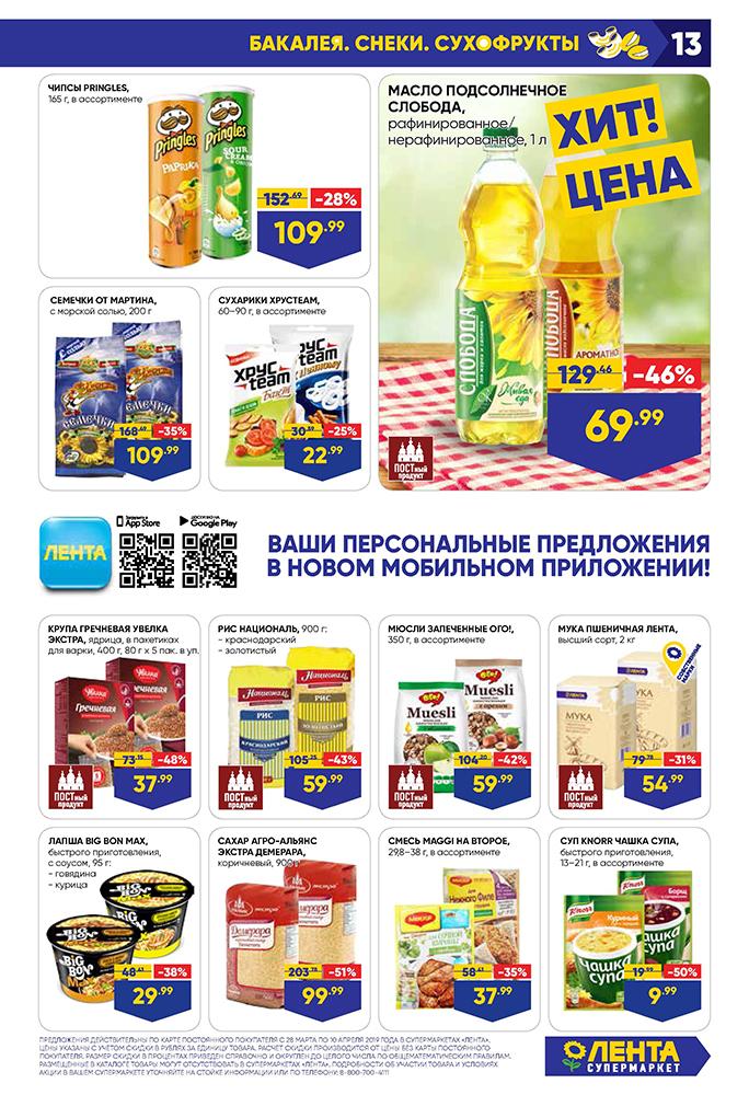 Каталог супермаркет Лента 28-10.04.2019 стр. - 0013