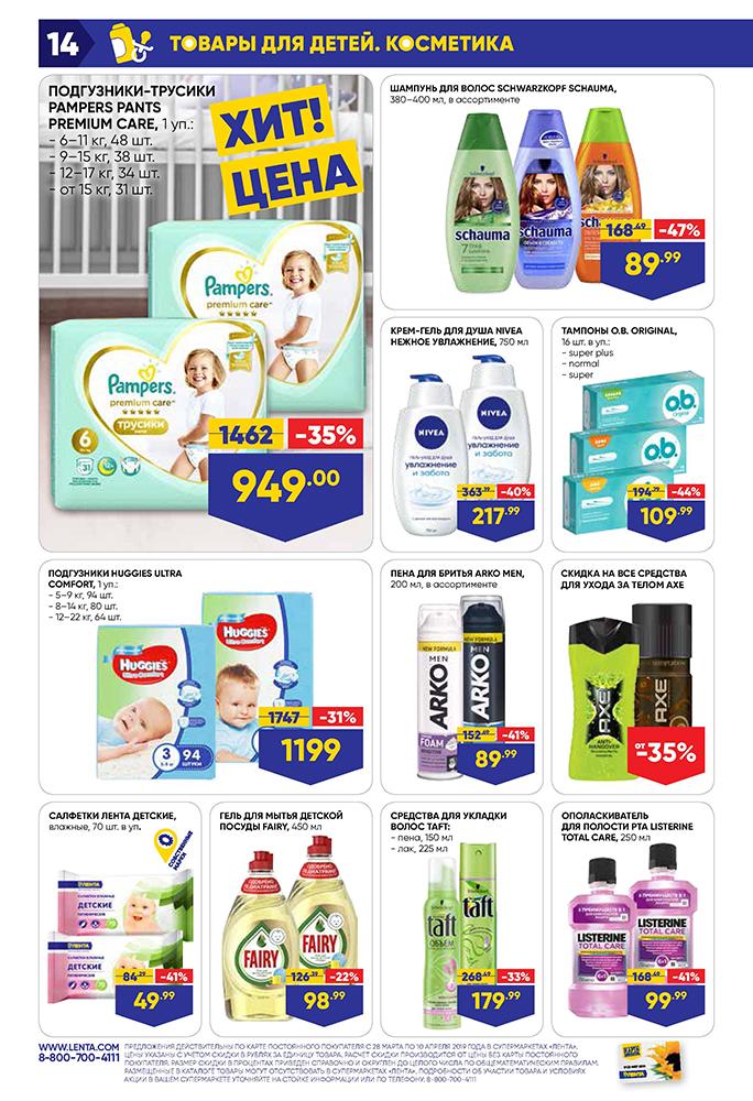Каталог супермаркет Лента 28-10.04.2019 стр. - 0014