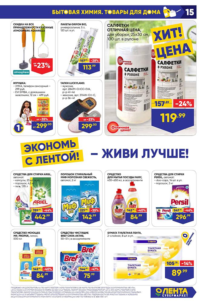 Каталог супермаркет Лента 28-10.04.2019 стр. - 0015