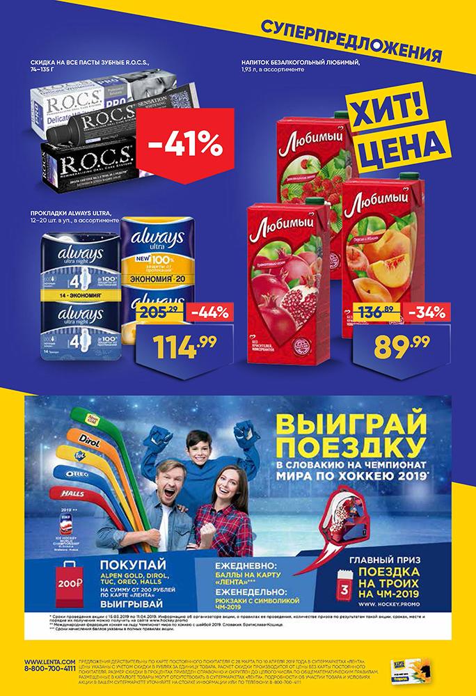 Каталог супермаркет Лента 28-10.04.2019 стр. - 0016